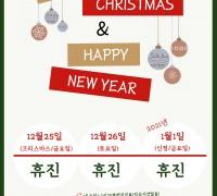 탑메디피부과 크리스마스&신정 휴진일정
